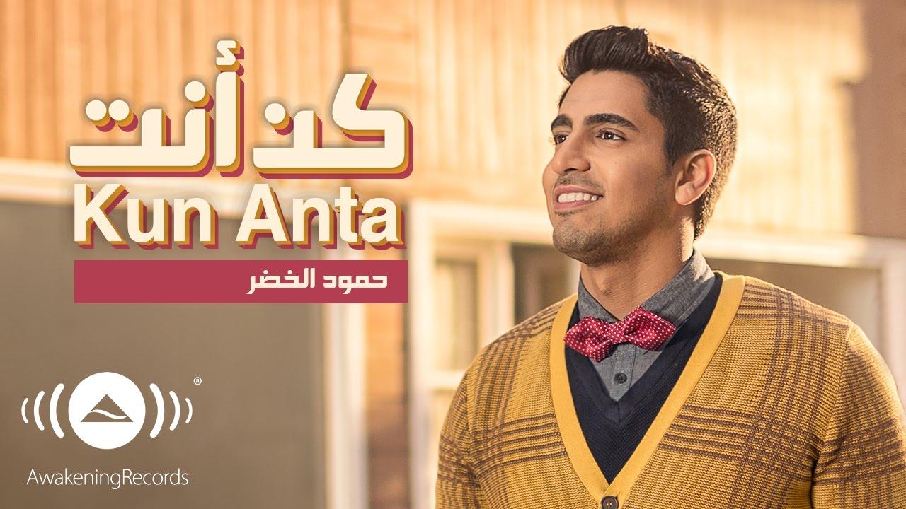 mohameed tarek kun anta lyrics in arabic and english