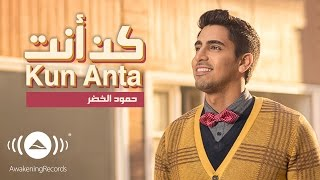 Humood - Kun Anta | حمود الخضر - فيديوكليب كن أنت | Music Video(Humood - Kun Anta (Be Yourself) Official Music Video , from his new album