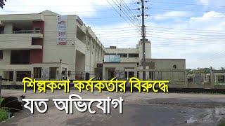 শিল্পকলা কর্মকর্তার বিরুদ্ধে মারধরের অভিযোগ| bdnews24.com