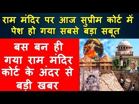 ram-mandir-supreme-court-decision-ayodhya-today-36th-day