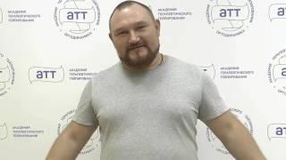 Семинар Войта терапия .Отзыв Зырянова Ивана, массажист.