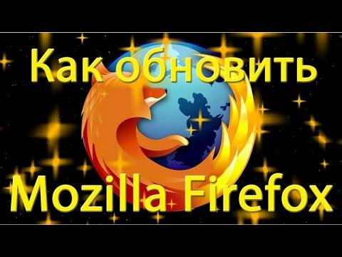 Вопрос: Как проверить доступные обновления в браузере Mozilla Firefox?
