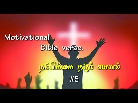 Motivational bible verse | நம்பிக்கை தரும் வசனம்#5| Tamil bible words