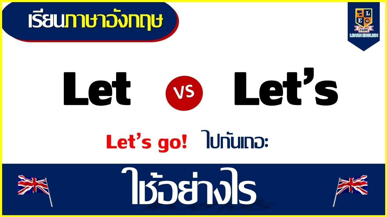 การใช้ let กับ let's  มันใช้ต่างกันอย่างไร ในภาษาอังกฤษ พร้อมตัวอย่าง เข้าใจง่ายนิดเดียว