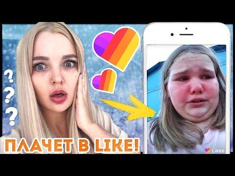 ШОК🔞Почему Она плачет? Что творят Дети в ЛАЙК Ради Популярности | Реакция на видео в Like