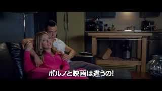 映画『ドン・ジョン』予告編 3/15ロードショー スカーレットヨハンソン 検索動画 3