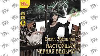 Настоящая черная ведьма (Елена Звёздная). Глава 7 из 30. Читает Елена Алексеева