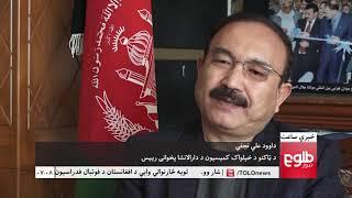 LEMAR NEWS 31 December 2018 /۱۳۹۷ د لمر خبرونه د مرغومي ۱۰ نیته