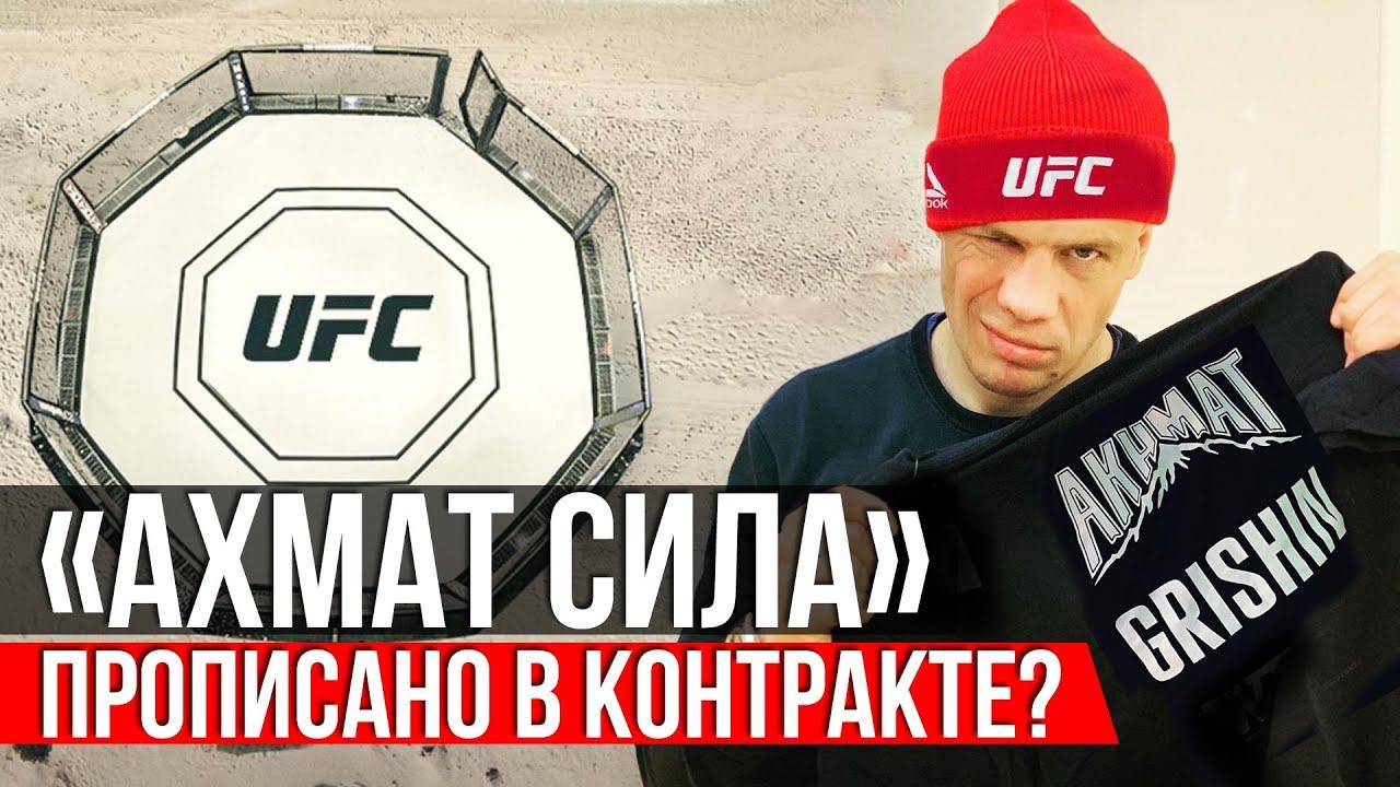 «АХМАТ СИЛА» - прописано в КОНТРАКТЕ? - Максим Гришин ПОДПИСАН в UFC
