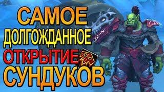 НЕДЕЛЬНЫЕ СУНДУКИ  WOW   БИТВА ЗА ДАЗАР`АЛОР    World of Warcraft Battle for Azeroth