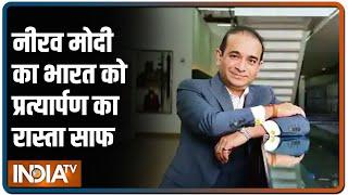 नीरव मोदी के खिलाफ भारत की बड़ी जीत, UK कोर्ट ने प्रत्यर्पण को दी मंजूरी