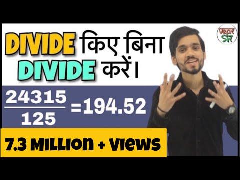 7 Sec Vedic maths tricks for fast calculation | DSSSB Division Trick | TGT PGT SSC CHSL KVS NVS CTET