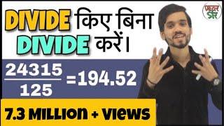 7 Sec Vedic maths tricks for fast calculation   DSSSB Division Trick   TGT PGT SSC CHSL KVS NVS CTET
