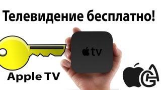 Alex Gech : Apple TV - Телевидение бесплатно ! Без джейла !
