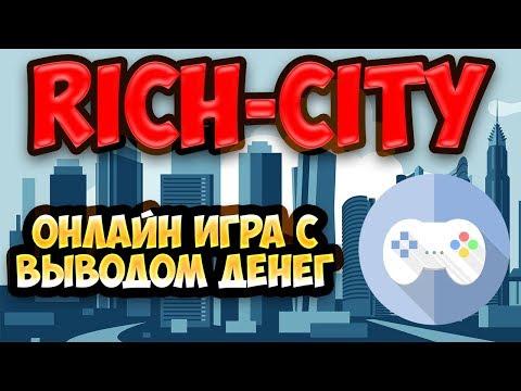 Rich-City.biz экономическая игра