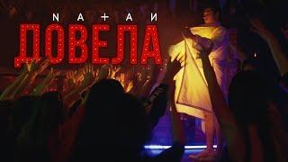Download Natan - Довела (Премьера клипа, 2019) Mp3 and Videos