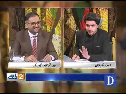 Do Raaye - 19 May, 2018 - Dawn News