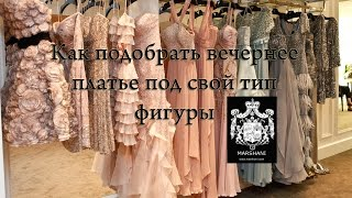 видео Как выбрать вечернее платье