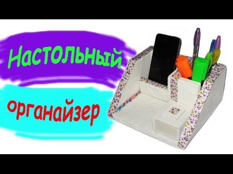Ролик Органайзер своими руками / Настольный органайзер / Как сделать органайзер