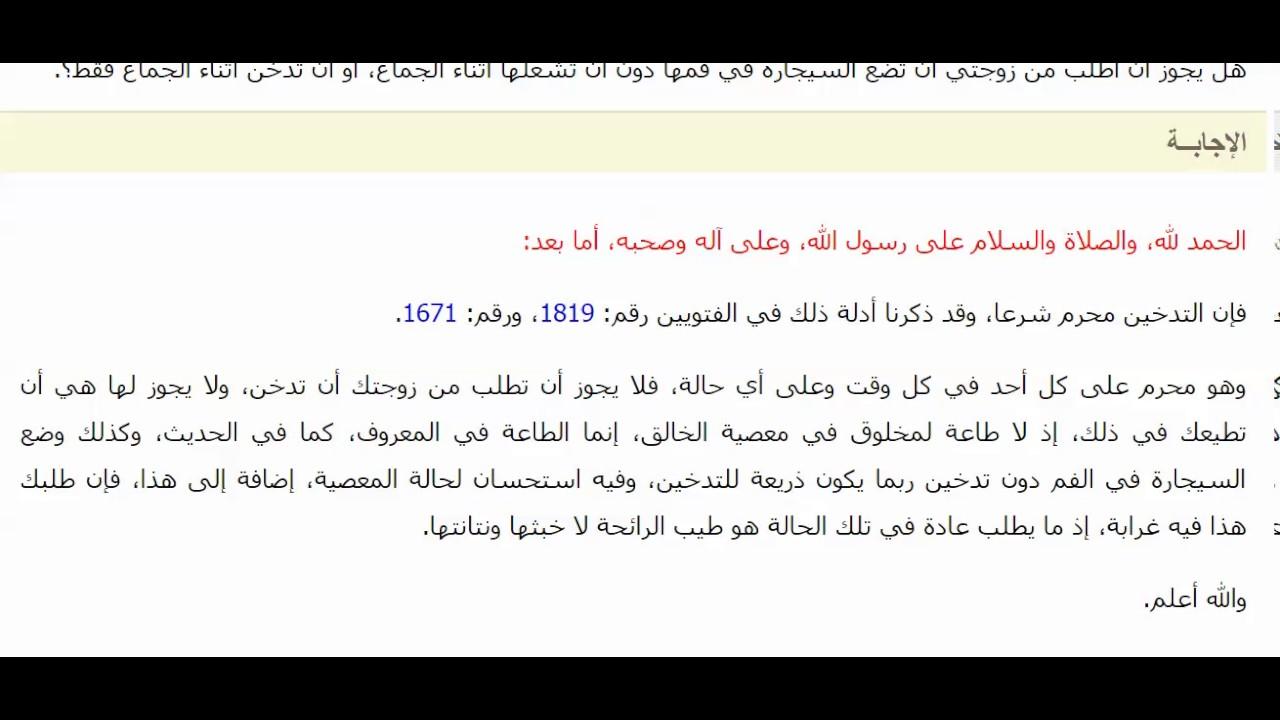 حكم النكاح من الدبر عند الشيعة