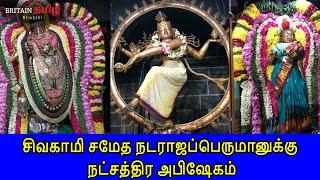 சிவகாமி சமேத நடராஜப்பெருமானுக்கு நட்சத்திர அபிஷேகம் | Thiruvannamalai | Natarajar | Britain Tamil