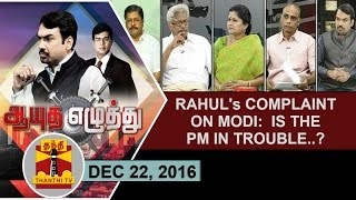 Aayutha Ezhuthu 22-12-2016 Rahul's Complaint on Modi : Is the PM in trouble..? – Thanthi TV Show