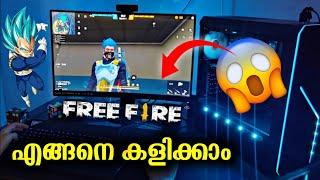 freefire കമ്പ്യൂട്ടറിൽ എങ്ങനെ കളിക്കാം 🔥 | HOW TO PLAY FREE FIRE IN PC