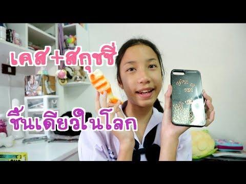 เคสโทรศัพท์สกุชชี่ ทำเองง่ายๆ DIY By Mink Mink
