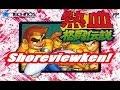 Shoreviewken! Nekketsu Kakutou Densetsu (Famicom)
