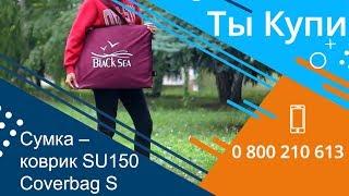 Сумка – коврик SU150 Coverbag бордовая S купить в Украине. Обзор