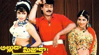 Alluda Mazaka Telugu Movie || Atto Attamma Song With Lyrics || Chiranjeevi, Ramya Krishna, Ramba