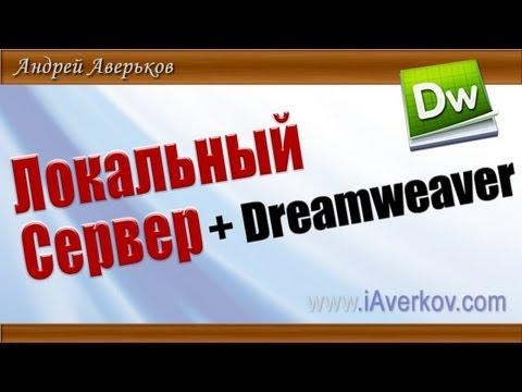 Локальный сервер и Dreamweaver. Как привязать в программе Adobe Dreamweaver