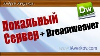 Локальный сервер и Dreamweaver. Как привязать локальный сервер(Локальный сервер и Dreamweaver. Как привязать локальный сервер. Также смотрите ранее видео по данной теме - http://www...., 2013-05-15T18:01:05.000Z)