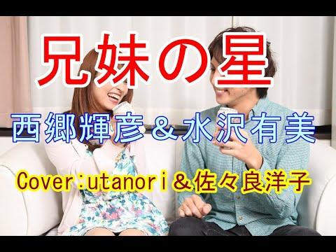 【兄妹の星】西郷輝彦・水沢有美 Cover (佐々良洋子さんとutanori)でコラボしてみました。