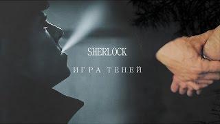 Sherlock&Irene-Игра Теней