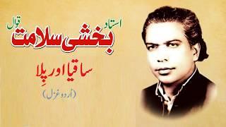 Download lagu Saqia Or Pila [ Urdu Ghazal by Ustaad Bakhshi Salamat Qawwal ]