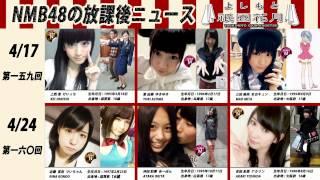NMB48の放課後ニュース 第157回~160回 2013年4月分[GIONラジオ]
