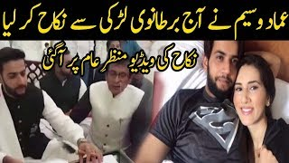 Imad Wasim Got Married Today | Marriage Video Viral On Social Media