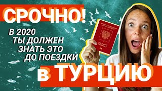 Не лети в Турцию не посмотрев это видео Это надо знать до поездки в Турцию