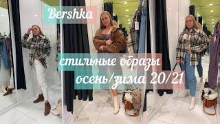 BERSHKA СТИЛЬНЫЕ ОБРАЗЫ ОСЕНЬ ЗИМА 20 21