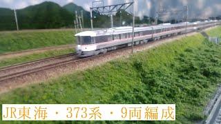 #373系【TOMIX Nゲージ JR東海 373系 9両編成】