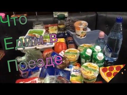 Продукты в поезд 😃 Что берем в дорогу Завтрак Обед Ужин