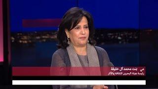 الشيخة مي بنت محمد آل خليفة - رئيسة هيئة البحرين للثقافة والآثار