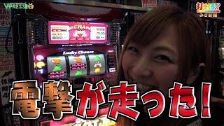 パチスロ【打チくる!? みさお編】 #188 ゴッドイーター / バジリスク~...