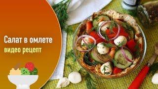 Греческий салат в омлете — видео рецепт