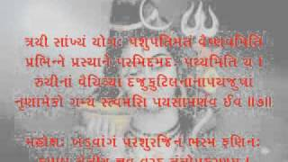 Shiv Mahimna Stotram With Gujarati Lyrics - 1/3