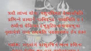 Shiv Mahimna Stotram With Gujarati Lyrics - 1/3