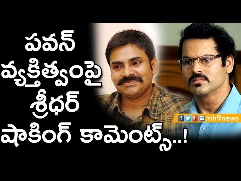 Actor Sridhar Rao Shocking Comments On Pawan Kalyan |  Sridhar Rao | Pawan Kalyan | NH9 News
