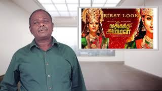 MOOKUTHI AMMAN Review - Nayanthara - Tamil Talkies
