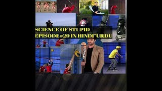 Science Of Stupid new episode 29
